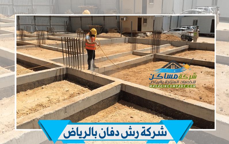 شركة رش دفان في الرياض