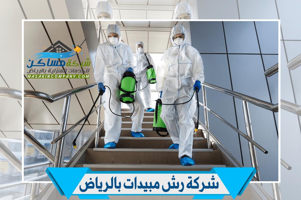 شركات رش مبيدات في الرياض