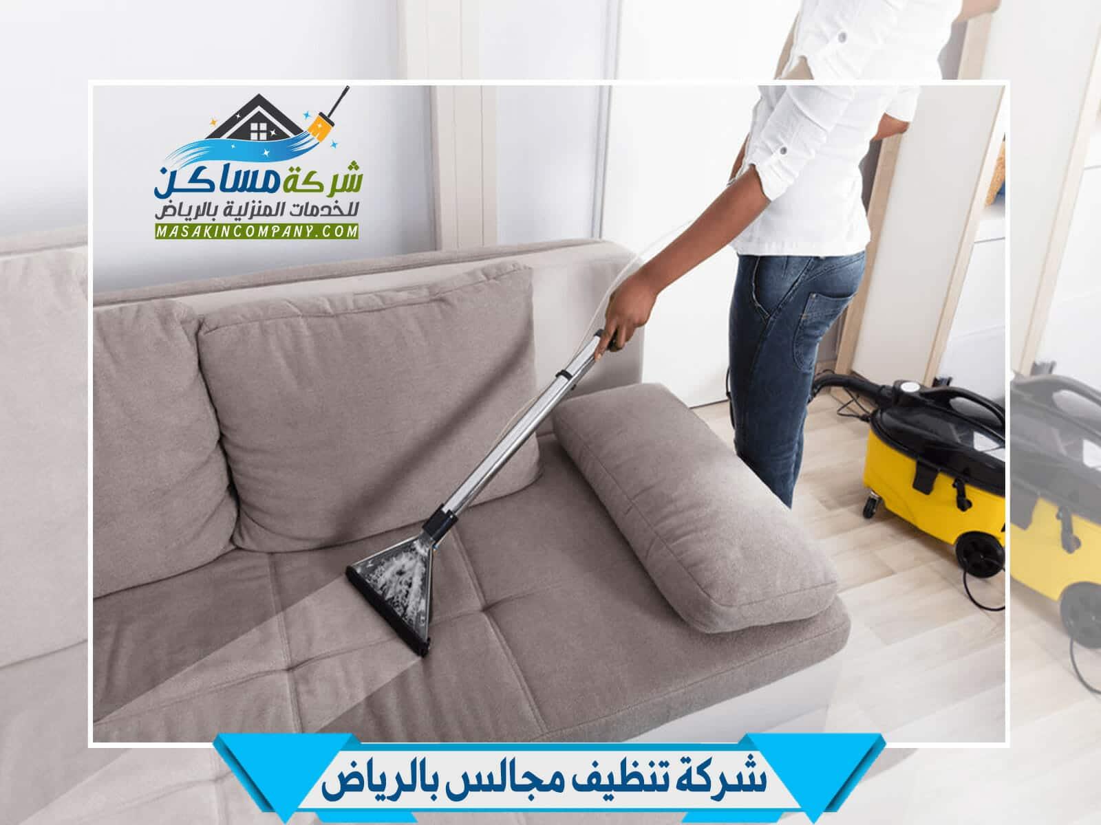 شركة تنظيف مجالس في مدينة الرياض
