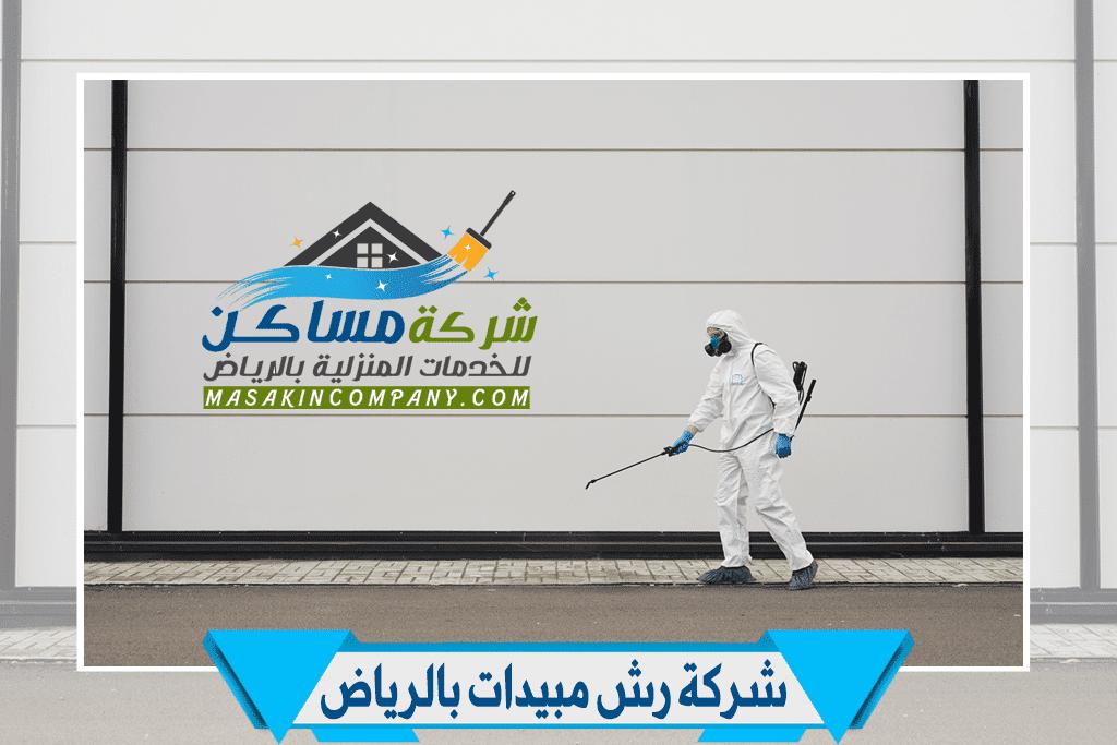 شركة رش مبيدات في مدينة الرياض
