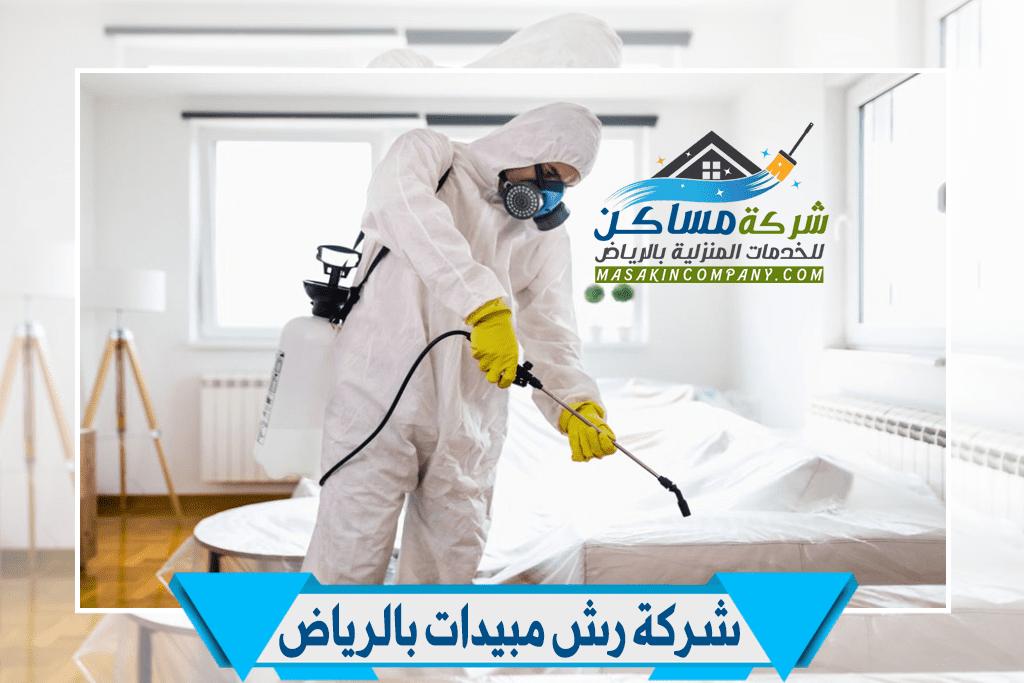 شركة رش مبيد في الرياض