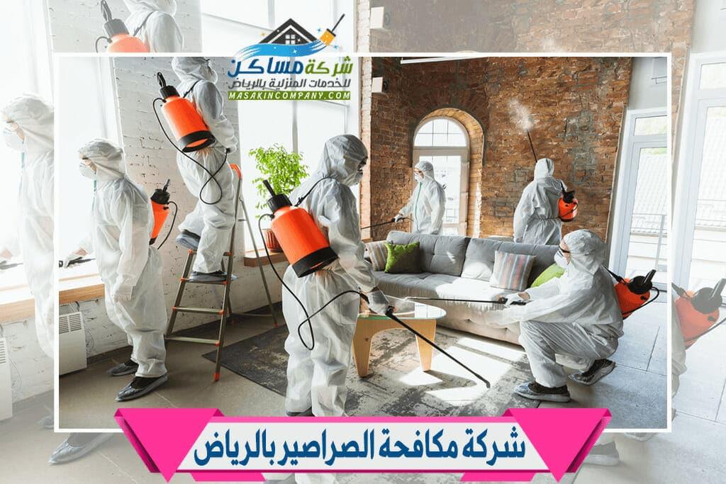 شركة مكافحة الصراصير في الرياض