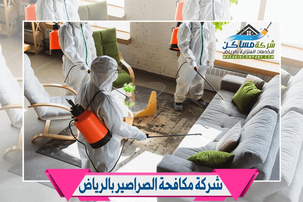 شركة مكافحة صراصير في مدينة الرياض
