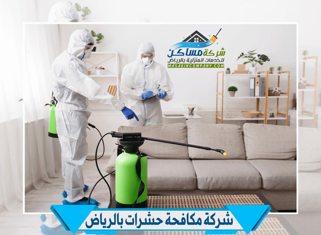 شركة مكافحة حشرات ورش مبيدات حشرية