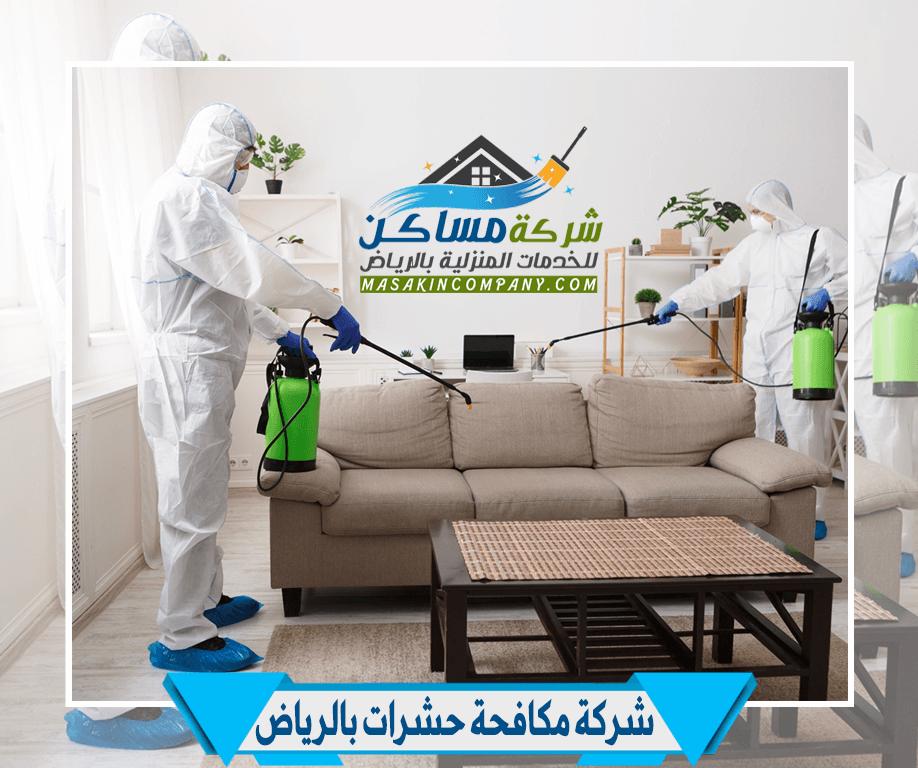 مكافحة الحشرات في الرياض