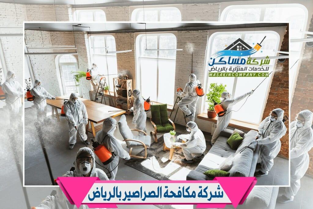 شركة إبادة الصراصير في الرياض