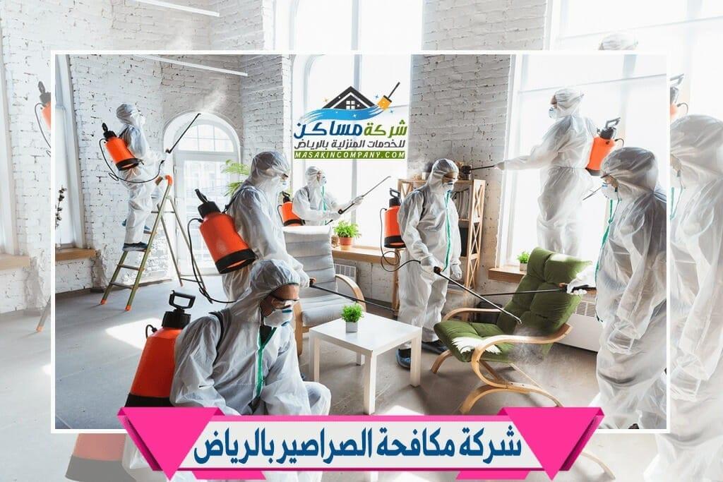 مكافحة الصراصير في الرياض