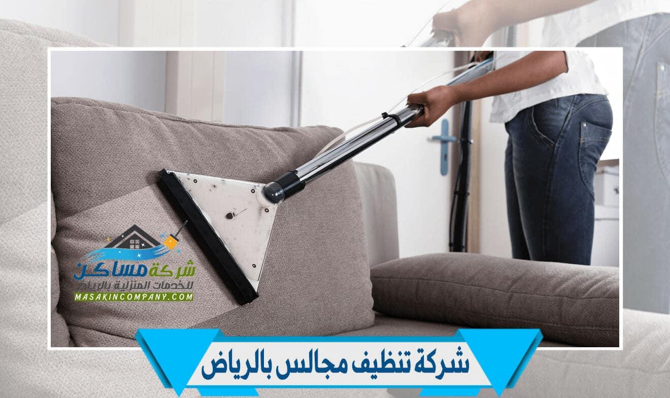 شركة تنظيف الكنب و المجالس بالرياض