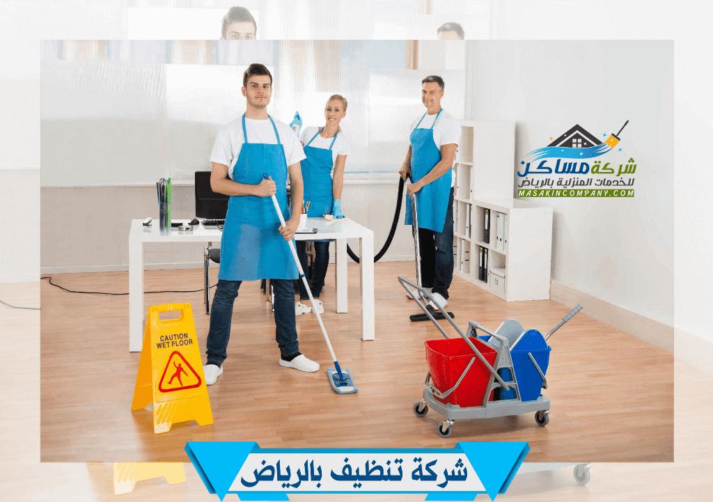 شركة تنظيف في السعودية